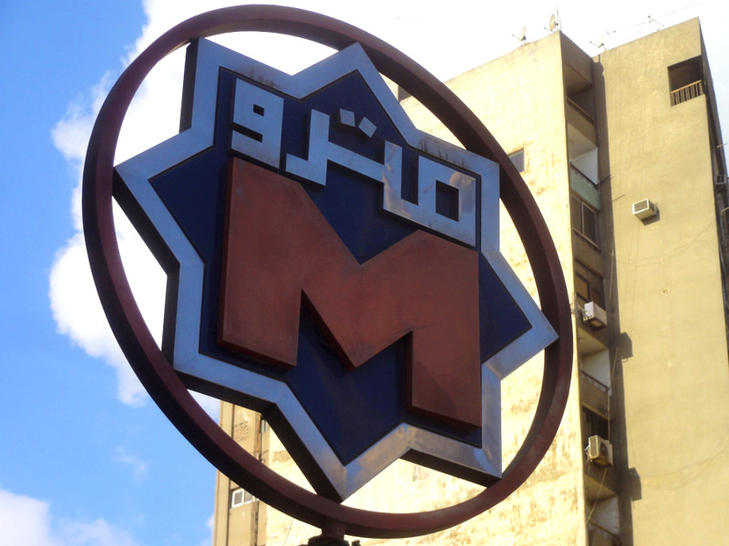 Cairo Metro Station Sign